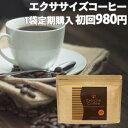【定期購入】 ダイエットコーヒー エクササイズコーヒー 1袋コース30本入約30日分【初回980円】生コーヒー豆エキス(ク…