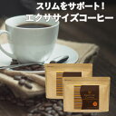 コーヒー ダイエット エクササイズコーヒー 1杯あたり約130円!約1ヶ月分30本入×2袋セット ダイエットコーヒー ドリ…