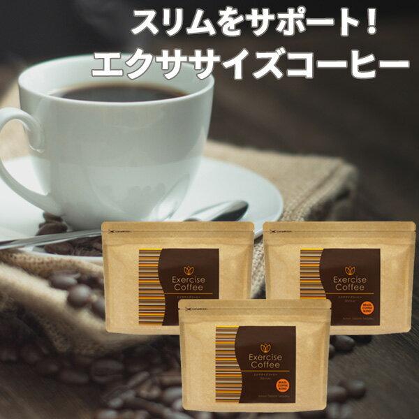 ダイエットコーヒー エクササイズコーヒー 1杯あたり約127円!約1ヶ月分30本入×3袋セット ダイエットドリンク クロロゲン酸 コーヒー インスタント スティック 食品 モンドセレクション金賞 スリム 燃焼 サポート 送料無料