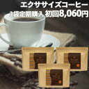【定期購入】 ダイエット コーヒー 【定期3点コース】エクササイズコーヒー 30本入約30日分×3袋セット【初回8,060円…
