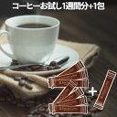 【サンプル】【送料無料】ダイエットコーヒー エクササイズコーヒー お試し8包入(1週間分7包+さらに1包プレゼント) ダ…