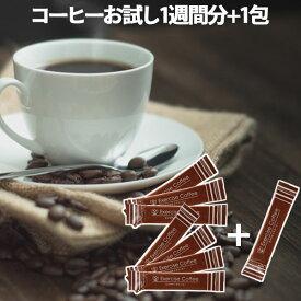 【サンプル】【送料無料】ダイエットドリンク エクササイズコーヒー お試し8包入(1週間分7包+さらに1包プレゼント) ダイエット 置き換え ドリンク クロロゲン酸 コーヒー インスタント スティック【1000円送料無料,お1家族様1回限り3個まで】