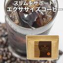ダイエット コーヒー エクササイズコーヒー 約1ヶ月分30本入 1袋 ダイエットコーヒー ドリンク クロロゲン酸 コーヒー…