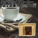 【定期購入】 ダイエットコーヒー エクササイズコーヒー 1袋コース30本入約30日分【初回910円(税別)】生コーヒー豆エ…