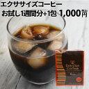 【サンプル】【送料無料】ダイエットドリンク エクササイズコーヒー お試し8包入(1週間分7包+さらに1包プレゼント) ダ…