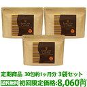 【定期購入】 ダイエット コーヒー 【定期3点コース】エクササイズコーヒー 1袋30本入 ダイエットドリンク 【2回目以…