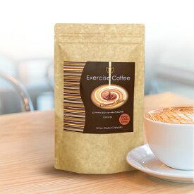 エクササイズコーヒーキャラメルラテ 1袋10本入(約10日分) コーヒー 生コーヒー豆エキス コーヒークロロゲン酸 L-カルニチン コエンザイムQ10