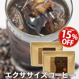 コーヒー ダイエット エクササイズコーヒー 1杯あたり約130円!約1ヶ月分30本入×2袋セット ダイエットコーヒー ドリンク クロロゲン酸 コーヒークロロゲン酸 インスタント スティック 食品 スリム 燃焼 置き換え おきかえ サポート 送料無料