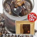 ダイエットコーヒー エクササイズコーヒー 約1ヶ月分30本入 1袋 生コーヒー豆エキス(クロロゲン酸含有) 410mg配合 ド…