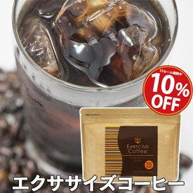 ダイエット コーヒー エクササイズコーヒー 約1ヶ月分30本入 1袋 ダイエットコーヒー ドリンク クロロゲン酸 コーヒー インスタント スティック 食品 モンドセレクション金賞 スリム 燃焼 置き換え おきかえ サポート 送料無料