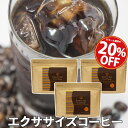 ダイエットコーヒー エクササイズコーヒー 1杯あたり約127円!約1ヶ月分30本入×3袋セット ダイエットドリンク クロロ…