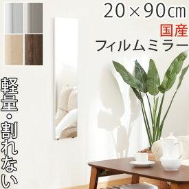 フィルムミラー 割れない 姿見 割れない鏡 20×90cm 鏡 かがみ カガミ ミラー 軽量 ウォールミラー スリムミラー 移動 簡単 日本製 国産 玄関 リフェクスミラー おしゃれ 壁掛け 壁掛 防犯ミラー セーフティミラー