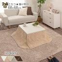 折りたたみ テーブル こたつ 掛け布団 家具調こたつ 正方形 こたつテーブル 座卓 ローテーブル 木製 座卓テーブル 折…