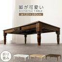 こたつ 折りたたみ テーブル 木製 デスク 家具調こたつ 引き出し 収納 座卓 ちゃぶ台 木製テーブル 折れ脚 机 こたつ…
