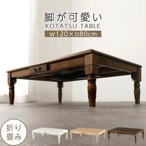 こたつ 折りたたみ テーブル 木製 デスク 家具調こたつ 引き出し 収納 座卓 ちゃぶ台 木製テーブル 折れ脚 机 こたつテーブル 長方形 リビング 炬燵 白 ホワイト ナチュラル ウォールナット