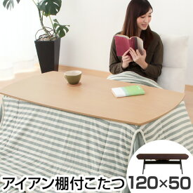 こたつ 長方形 アイアン ラック 付き テーブル 120 幅 ローテーブル 木製 リビングテーブル 座卓 木製テーブル 家具調こたつ ダイニングコタツ 棚 四角 コーヒーテーブル ナチュラル ウォールナット デスク 北欧 机 センターテーブル おしゃれ