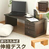 サイドテーブル・木製・デスク・伸縮デスク・パソコンデスク・ベットサイドテーブル・ソファサイドテーブル・ローデスク