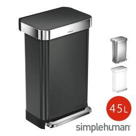 【正規品】simplehuman レクタンギュラーステップカン45L 四角 足踏み式 シルバー/ブラック/ホワイト DTB600079