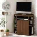 テレビラック ハイタイプ 木製 高い ハイ 32インチ 32型 ハイタイプテレビ台 ウォールナット/オーク/ホワイト TVB018112