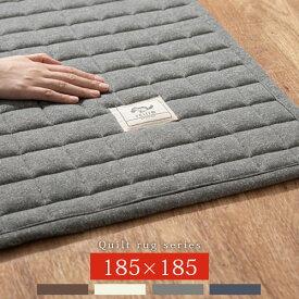キルト ラグマット 185×185 洗える すべり止め付き ホットカーペット対応 床暖対応 正方形 ブラウン/アイボリー/グレー/ネイビー CPT000203