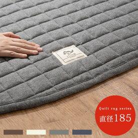 キルト ラグマット 丸形 185 洗える すべり止め付き ホットカーペット対応 床暖対応 円形 ブラウン/アイボリー/グレー/ネイビー CPT000207