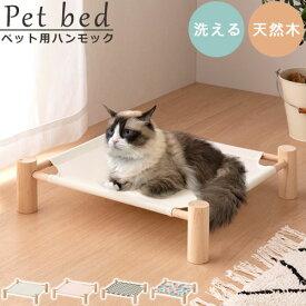 犬ベッド ネコベッド 小動物 木製 バニラホワイト/ミルキーピンク/シェブロン/ガーランド ETC001576