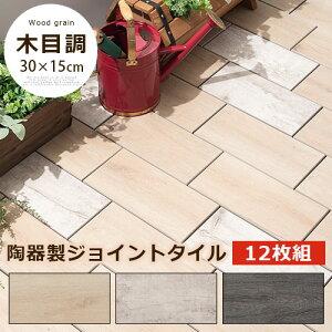 ジョイントタイル 庭 木目調 陶器 長方形 約 30×15cm 12枚セット オーク/ライトグレー/グレー
