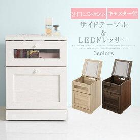サイドテーブル ドレッサー 2WAY コンパクト 木製 ホワイト/オーク/ウォールナット LCB642288