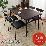 ダイニングテーブルセット・5点・木製・テーブル・棚付き・ダイニングチェア・机・ダイニングテーブル・いす・セット・つくえ・椅子・食卓セット