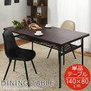 木製 ダイニングテーブル 収納付 棚 付き ダイニング リビング テーブル 幅 140 食卓テーブル 木製テーブル 天然木 パイン材 センターテーブル 無垢材 オイル仕上げ 4人 机 長方形 カフェテ