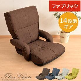 リクライニング座椅子 ローソファ リビングチェア 折り畳み 座いす 1人掛けソファ リクライニング座イス ファブリック 布地 シングル ワンルーム ひとりがけ フロアソファー 1人用 あぐら椅子 ソファチェア 北欧 おしゃれ
