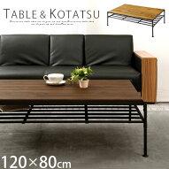 リビングこたつ・ローテーブル・センターテーブル・家具調こたつ・テーブル・こたつ・こたつテーブル