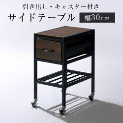 ベッドサイドワゴン・サイドチェスト・サイドテーブル・テーブル