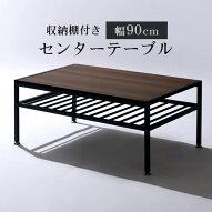 ローデスク・センターテーブル・棚付きデスク・コーヒーテーブル・テーブル・机