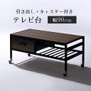 ローボード テレビ 台 木製 スチール ウォールナット/ナチュラル TVB018087