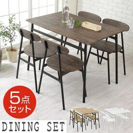 ダイニングテーブル コンパクト 5点セット チェア 4脚 ウッド スチール脚 ウォールナット/オーク TBL500380