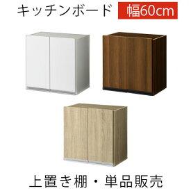 < 1,080円相当ポイントバック > キッチンキャビネット 台所収納 上置き棚 ホワイト/オーク/ウォールナット KRA945032