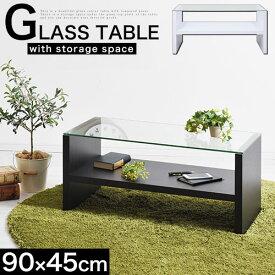 テーブル 北欧 90cm 座卓 センターテーブル ガラス 透明 高級感 ガラステーブル ローテーブル 低い 卓袱台 木製テーブル 収納付きテーブル ソファテーブル 収納 棚 応接 強化ガラス 机 つくえ ホワイト 白 ブラウン リビング おしゃれ