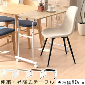 テーブル 昇降式 伸張式テーブル 高さ調節 ベッドサイドテーブル ベッドテーブル ナイトテーブル 昇降式テーブル パソコンデスク パソコンテーブル 介護テーブル キッチン キャスター 作業台 作業用 木製 ホワイト 茶色 おしゃれ
