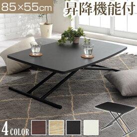 リフティングテーブル 約 85 55 折り畳み式テーブル ダークブラウン/オーク/ブラック/ホワイト