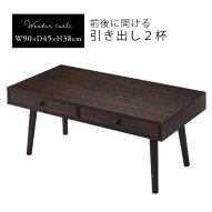 テーブル・木製・引き出し付き・収納・脚・引き出し