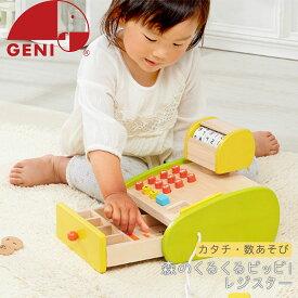 カタチ・数あそび 森のくるくるピッピ!レジスター おままごと 木製 おもちゃ ZST007120