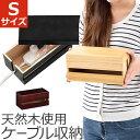 コンセント 収納 木製 ボックス フタ付き タップ隠し テーブルタップボックス 配線カバー 配線収納ボックス たこ足収…
