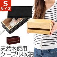 タップ隠し・テーブルタップボックス・配線カバー・配線収納ボックス・たこ足収納ボックス・ケーブルボックス