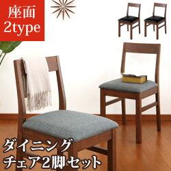 チェア・イス・いす・椅子・木製チェア・ダイニングチェアー・食卓椅子・チェアー・レザーチェア・ダイニングチェア