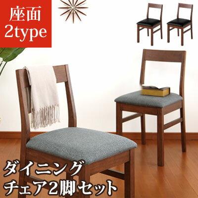 ダイニング チェア イス いす 椅子 完成品 2脚セット 木製チェア ダイニングチェアー 食卓椅子 チェアー レザーチェア PVC ブラック ファブリック グレー おしゃれ