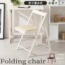 折り畳みチェアー 折りたたみ椅子 折りたたみチェアー チェア 椅子 いす 木製 天然木 PVC 完成品 コンパクト 収納 背…