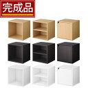 収納ボックス 木製 キューブボックス キューブラック シェルフ 本棚 CDラック DVDラック コミック収納 ケース収納 箱 …