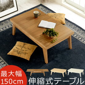 < 3,220円相当ポイントバック > テーブル 長方形 ロータイプ ウォールナット/ナチュラル/ホワイト TBL500285