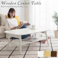 コーヒーテーブル・テーブル・センターテーブル・リビングテーブル・ソファーテーブル・ローテーブル・ウッドテーブル・折れ脚テーブル・折りたたみテーブル